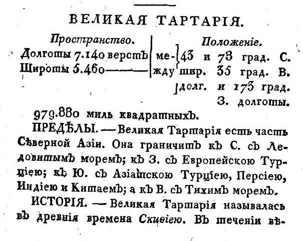 Кто мы? Русские или тартары? kadykchanskiy