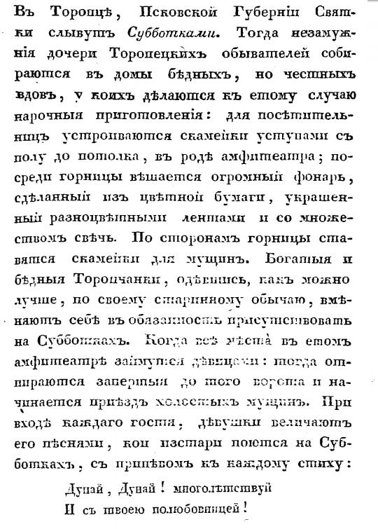 Халдейские загадки, Русские отгадки. Части 3-4 peremyshlin
