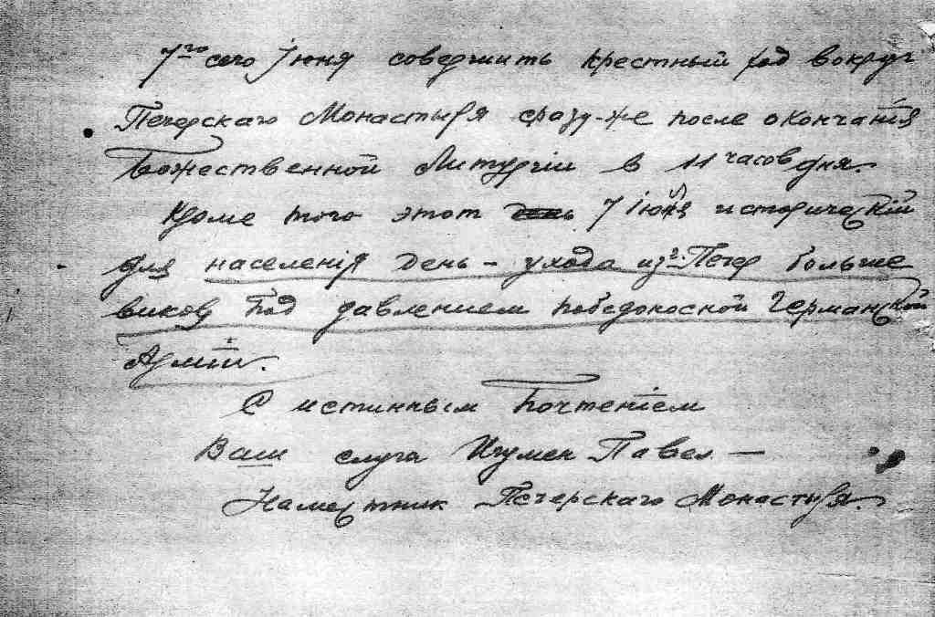 Письмо предателя