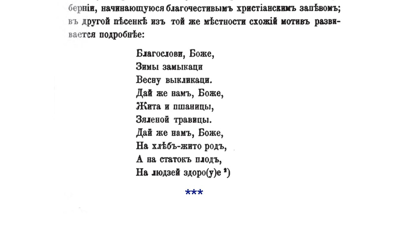"""Аничков Е.В. """"Весенняя обрядовая песня на западе и у славян. Часть І. От обряда к песне"""" (1903)"""