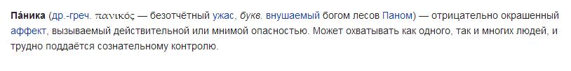 """Цитата из """"Википедии"""""""