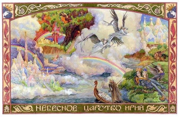 Славянская мифология. ч.III kadykchanskiy