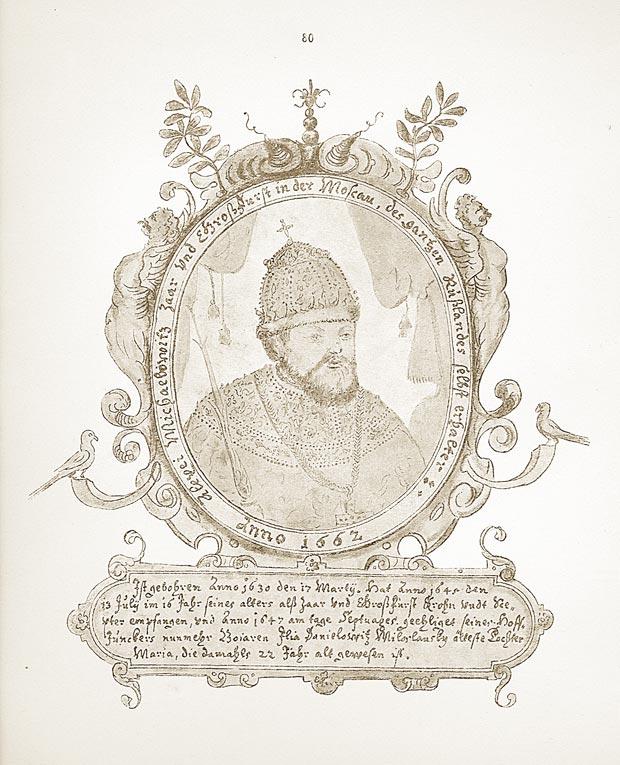 Царь Алексей Михайловичъ