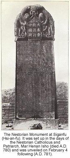 Несторианская стела в Сиане. Китай.