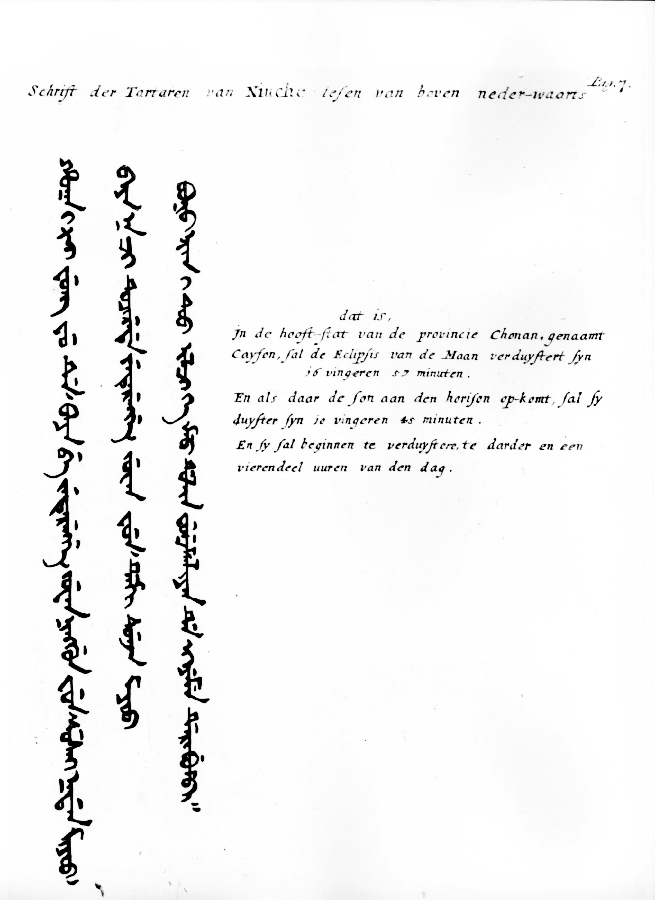 Письмо тартар