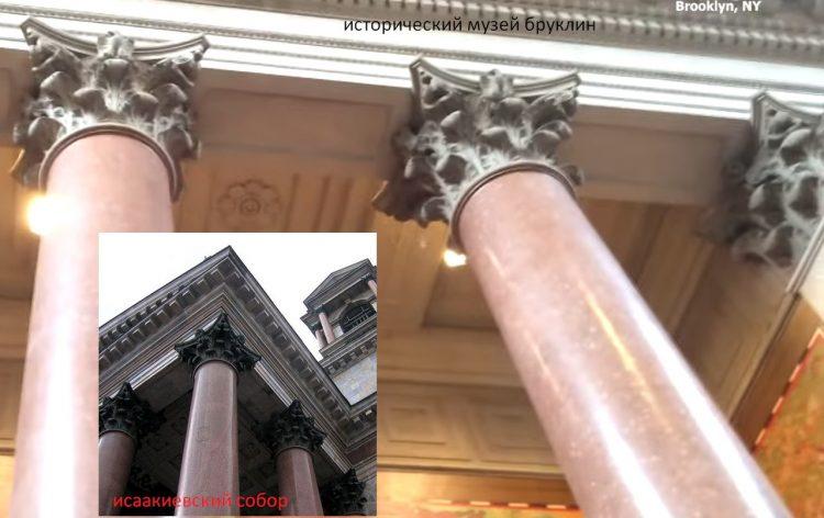 Идентичные капители в Нью-Йорке и Санкт-Петербурге