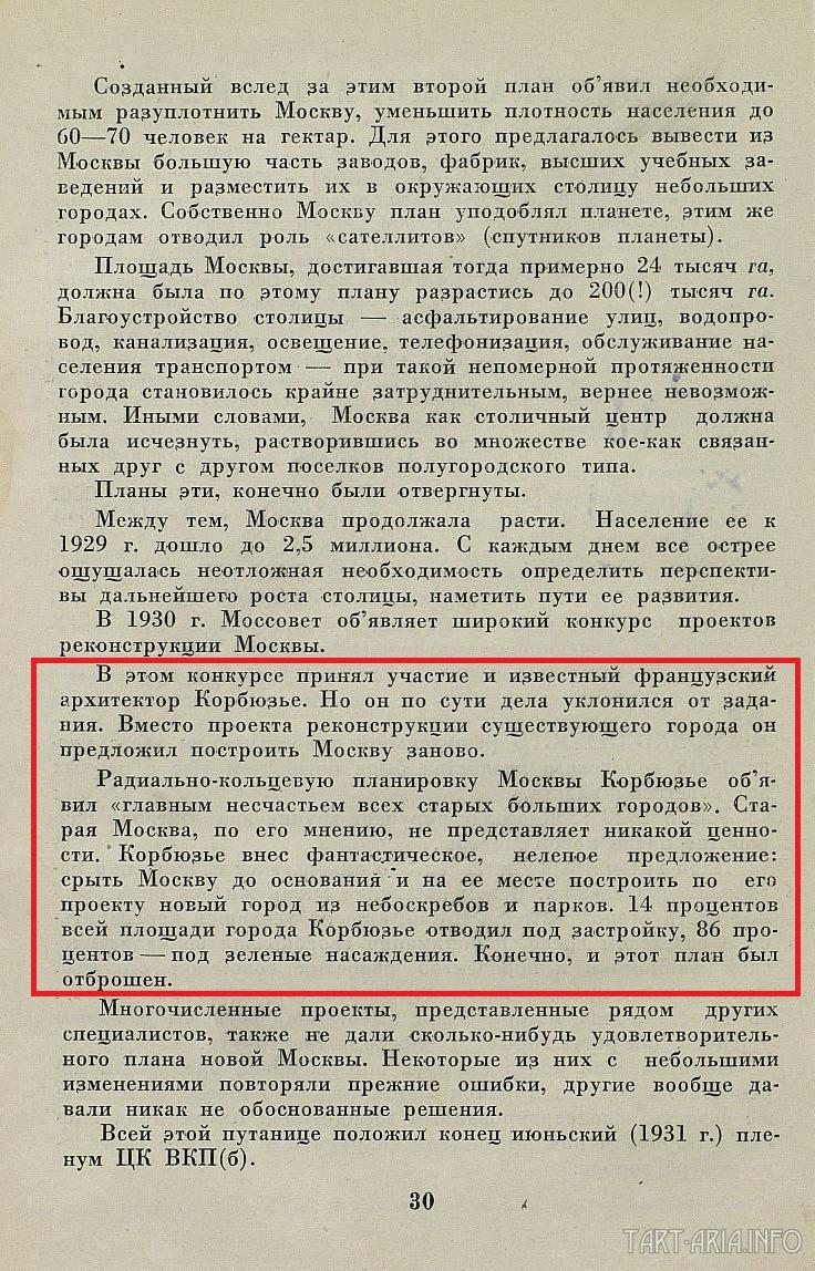 Ненанесённый сталинский удар, или от общего к частному tech_dancer