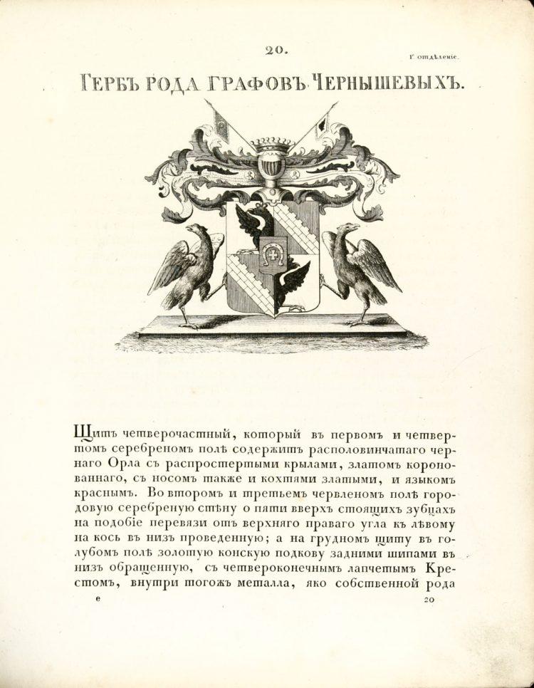 Герб рода Чернышевых