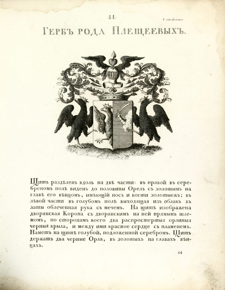 Герб рода Плещеевых