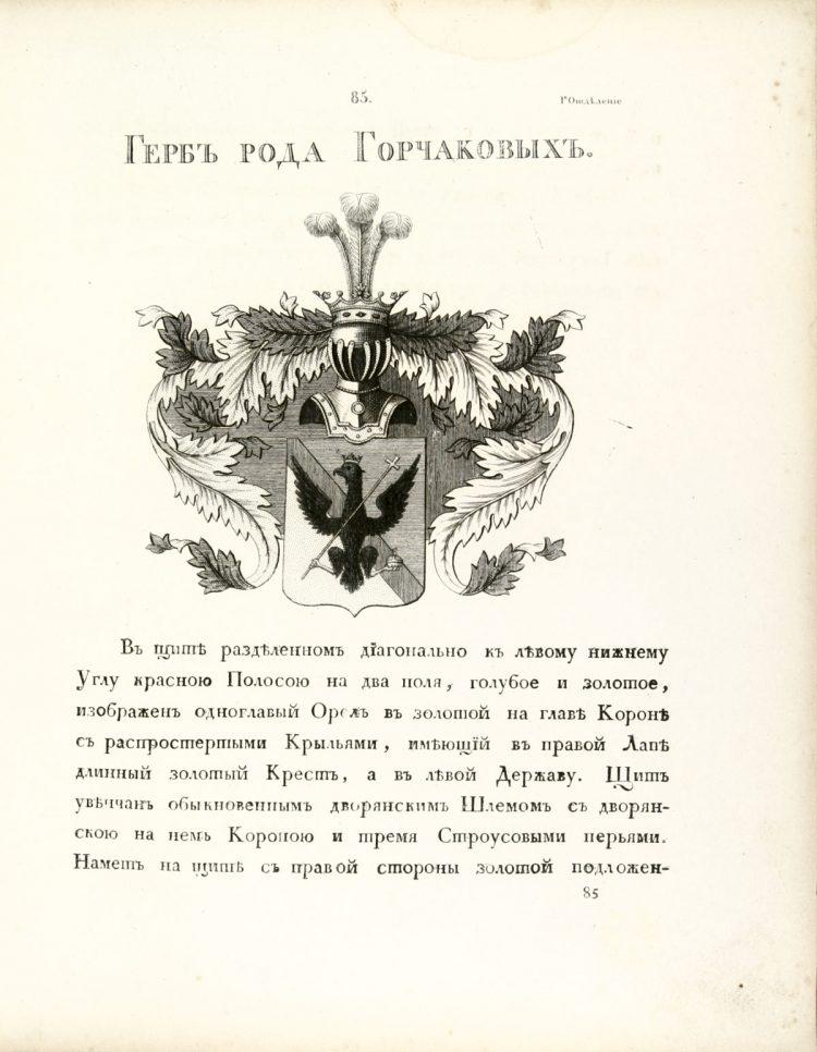 Герб рода Горчаковых