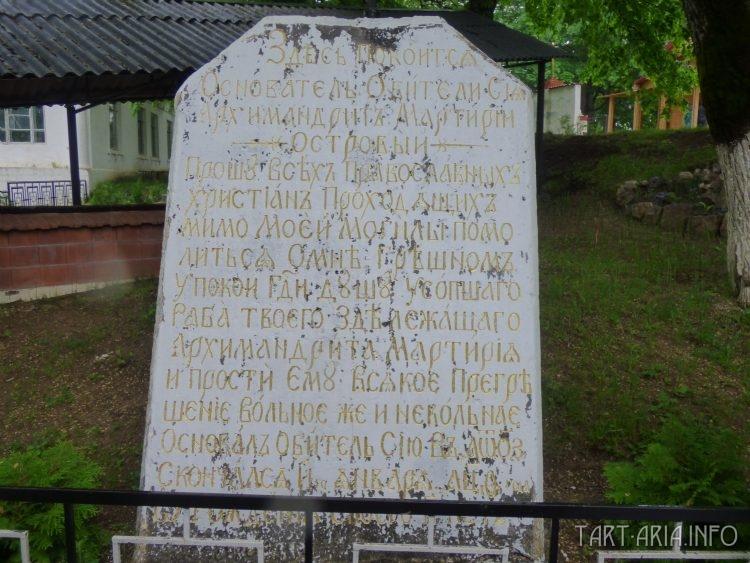 Памятная стела на месте захоронения игумена Мартирия