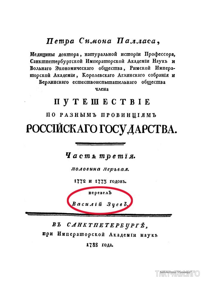 Паллас Сибирь