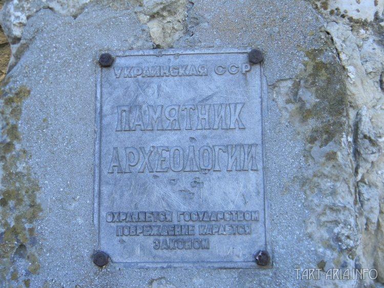 Охранная табличка сохранилась со времён СССР