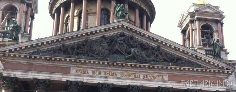 Chrámy stojí na křížích. Část 2 Николай Андреев