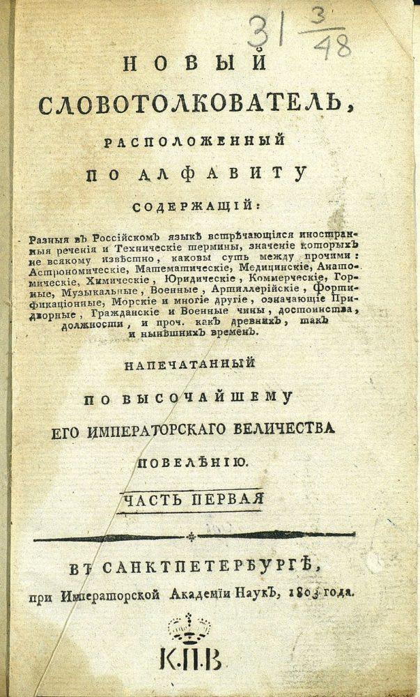 словарь Яновского