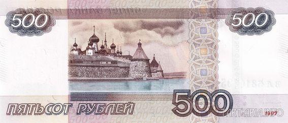Рис. 17. 500 руб.
