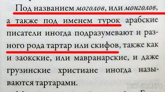 Фрагмент из книги «Северная и Восточная Тартария»