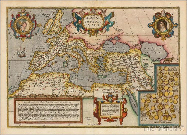 Romani Imperii Imago, Abraham Ortelius, 1592г Источник