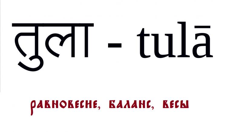 Тула на санскрите