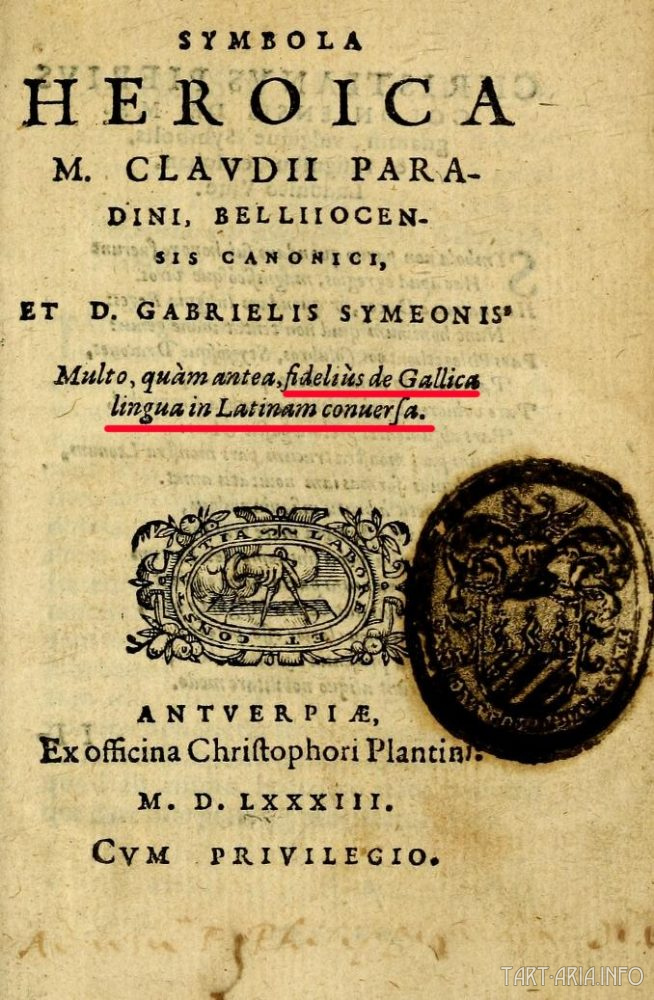 «Героически символы», Клавдий Парадини, верный галльский язык, переведенный на латинский. 1583г. Источник
