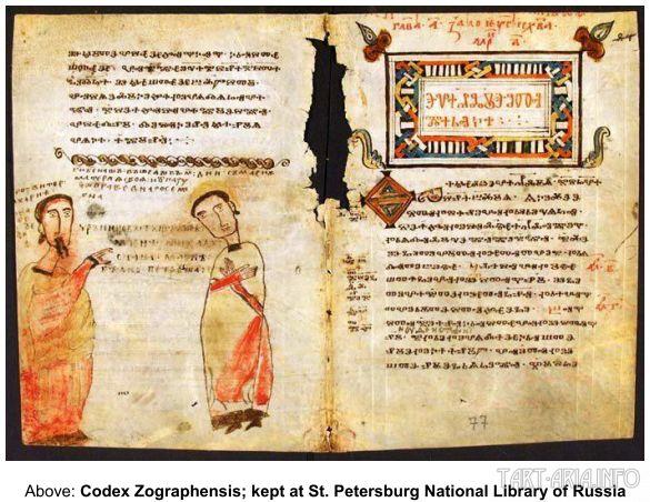 Зографское Евангелие, хранится в Санкт-Петербургской национальной библиотеке России