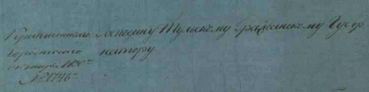 На документах 1830 года, отсутствует именное обращение